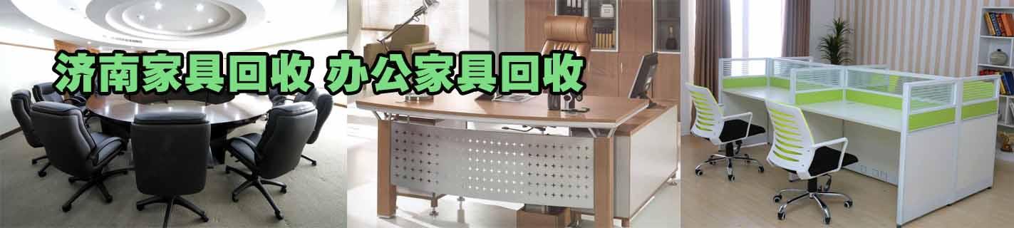 山东 济南回收家具,山东 济南回收办公家具